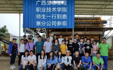 广西生态工程职业技术学院师生一行到我鹿寨分公司参观学习